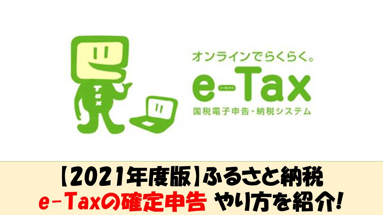 Tax ふるさと 納税 e
