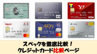 クレジットカード比較ページ